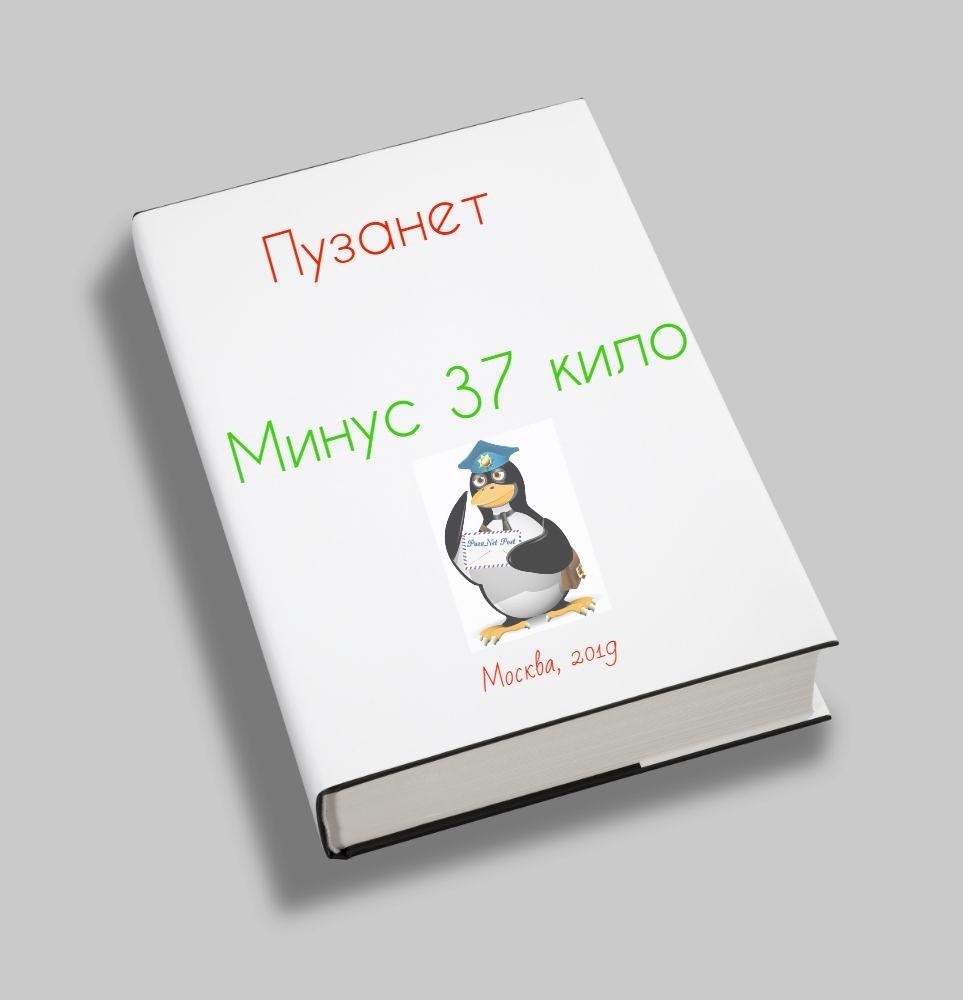 пузанет минус 37 кило книга о похудении