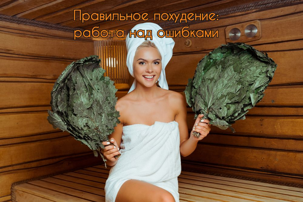 Способы похудения в бани