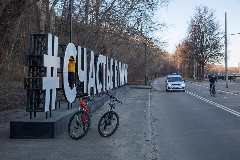 москва парки карантин