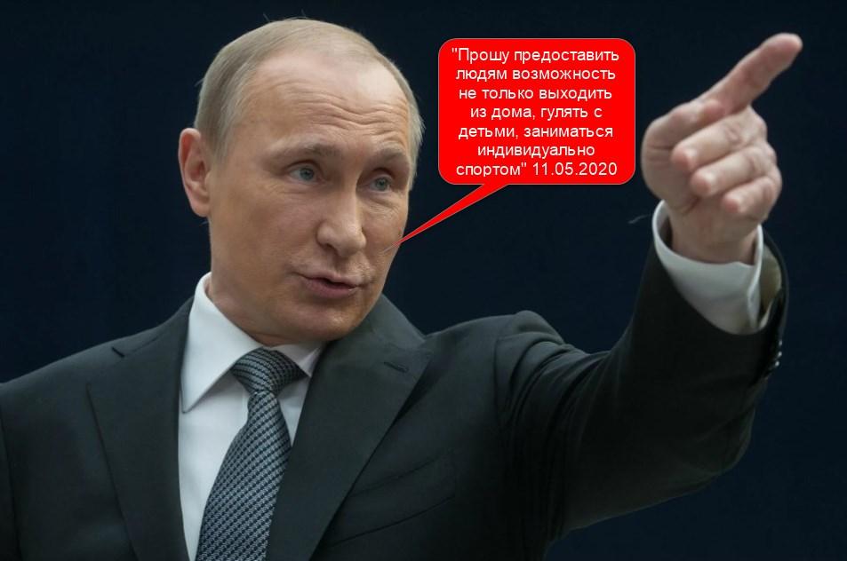 путин разрешил на карантине заниматься спортом